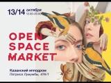 OPEN SPACE MARKET 13-14 октября 2018