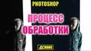 процесс обработки фото в фотошопе (Саша Лонин)