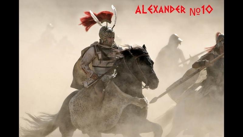 Александр: Удача сопутствует дерзким Прохождение №10 (Оракул Амона)