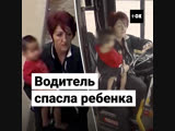 Водитель автобуса спасла брошенного малыша