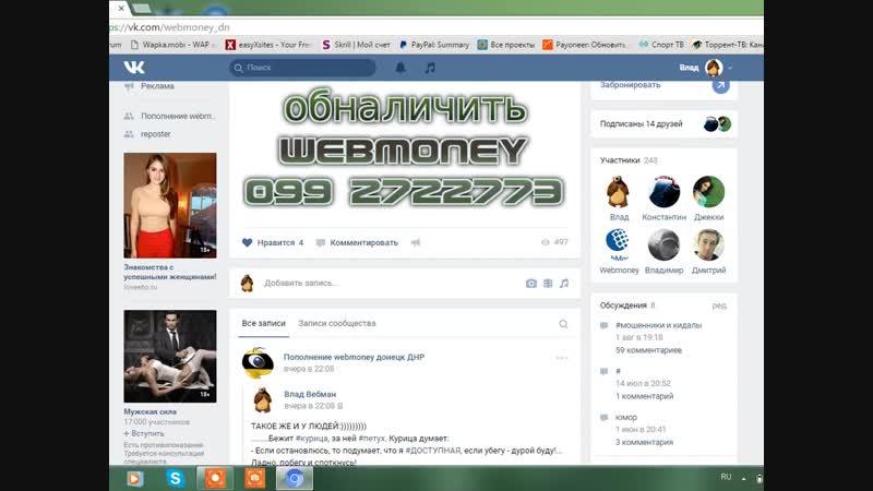 Пополнить вебмани в Донецке