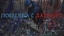 НАСТОЯЩИЙ АВТОМАТ ПОСЫЛКА С ДАРКНЕТ АК 47
