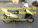 Как открыть бардачок (багажник) без ключа на скутере Honda Dio 34-35-35zx.