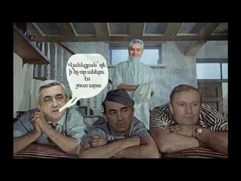 Սերժիկ Սարգսյան կնգատ դոմփեն շները «իյա լո1