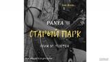 Паня - Старый парк (Cover гр. Телефон)