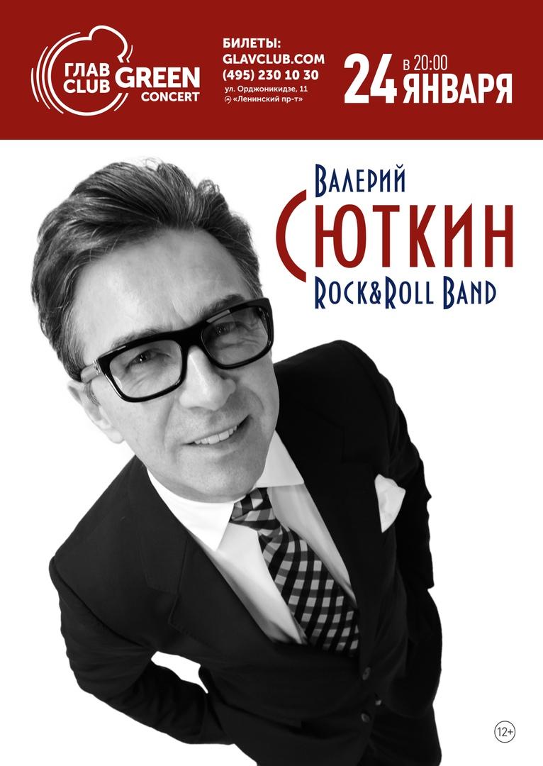 24.01 Валерий Сюткин и Rock-n-Roll Band в Глав Клубе!