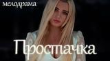 Фильм 2018 свел с иностранцем! ПРОСТАЧКА Русские мелодрамы 2018 новинки HD