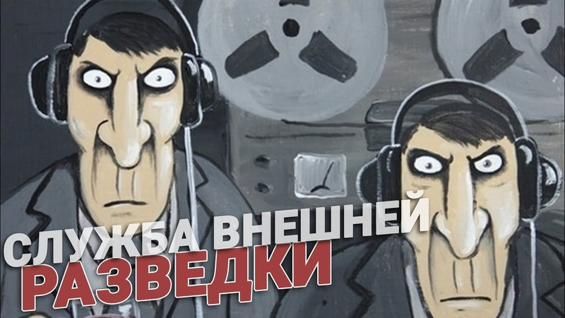 Служба внешней разведки. СВР