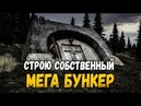 СТРОЮ СОБСТВЕННЫЙ МЕГА БУНКЕР - DayZ Namalsk