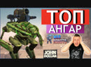 War Robots - Играем ТОП ангаром!