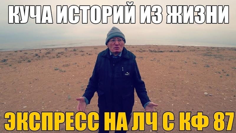 ЭКСПРЕСС С КФ 87 И КУЧА ИСТОРИЙ ИЗ ЖИЗНИ ДЕДА ФУТБОЛА!