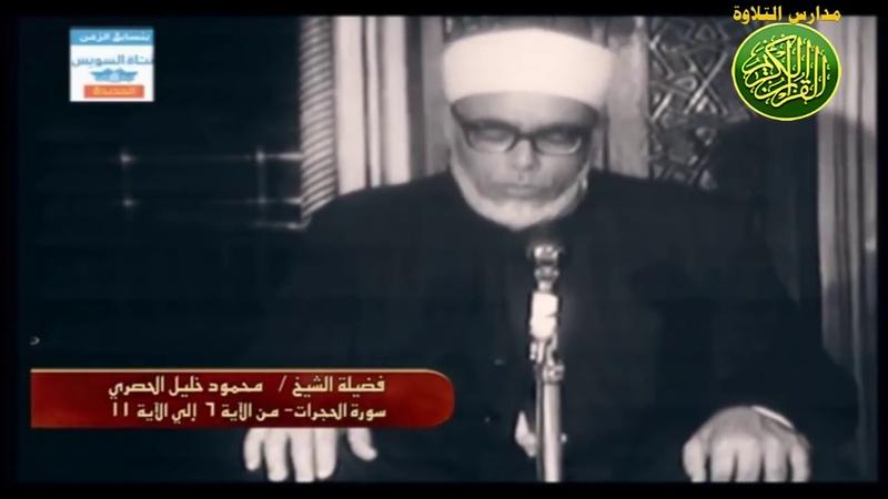 Махмуд Халиль аль-Хусари, чтение корана