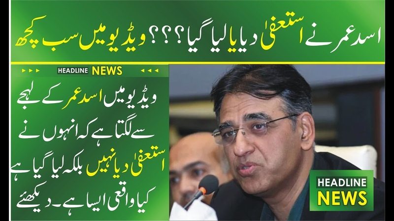 Breaking News | Asad Umar resigns as Finance Minister - Asad umar Resign or imran khan take resigns