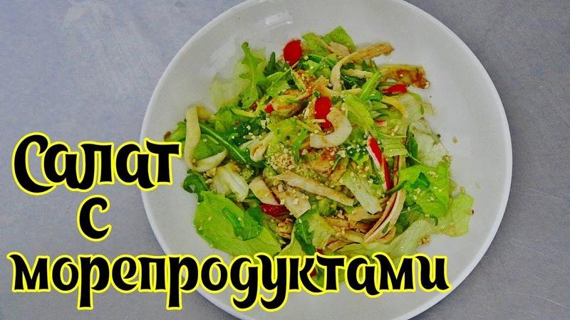 Салат креветка кальмар крабовые палочки руккола