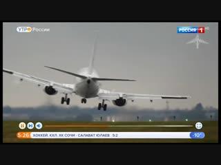 Популярные ролики о полетах. Сюжет «Утро России»