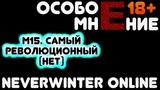 Особое Мнение М15. САМЫЙ РЕВОЛЮЦИОННЫЙ (нет) модуль в Neverwinter Online. 18+