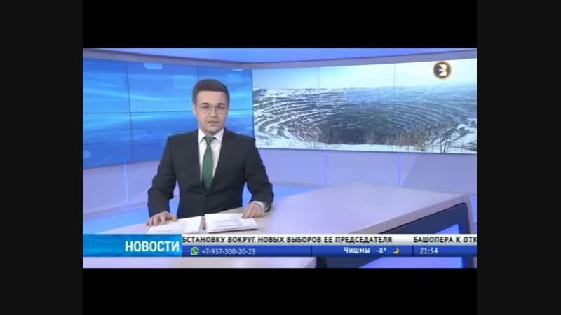 В Башкортостане найдены виновные в загрязнении воздуха в Сибае