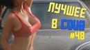 Лучшие приколы в COUB 48 Мокренькая