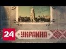 Украина. Ностальгическое путешествие. Документальный фильм Алексея Денисова - Россия 24