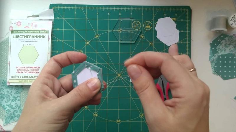 Видеоинструкция к набору для лоскутного шитья Шестигранник (шестиугольник).