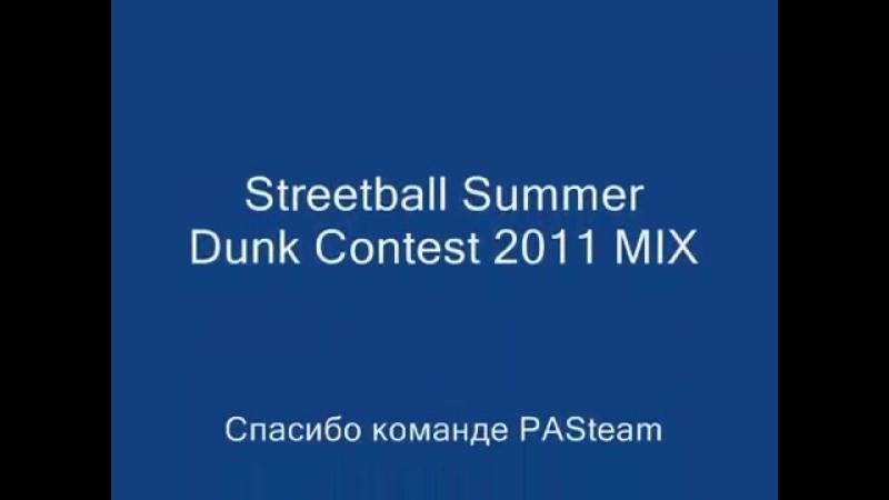2011 Streetball Summer Dunk mix