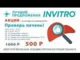ИНВИТРО_ 10 АКЦИЙ ДЛЯ ВАШЕГО ЗДОРОВЬЯ