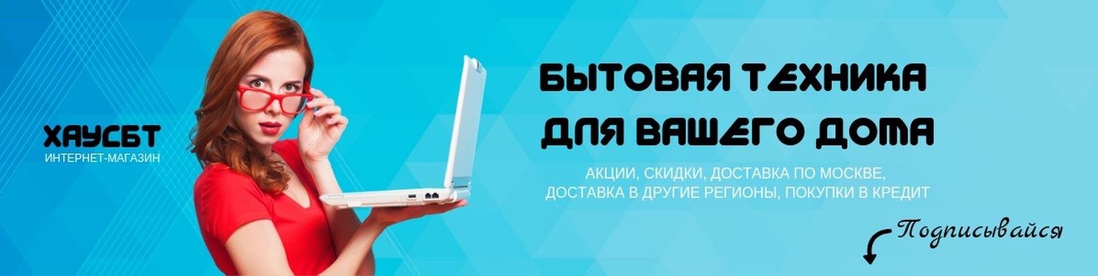 9573e55362f ХаусБТ - интернет-магазин бытовой техники