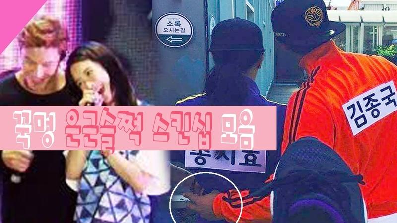 김종국 송지효 은근슬쩍 스킨십모음(짱친이라 가능) 1탄