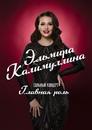 Эльмира Калимуллина фото #36