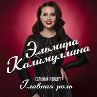 Эльмира Калимуллина фото