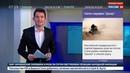 Новости на Россия 24 Ралли Африка Эко Рейс Экипаж Васильева после восьмого этапа потерял лидерство