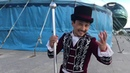 Цирк шапито Мурата Мутурганова.