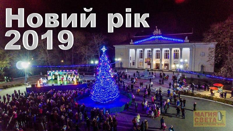 Открытие новогодней елки в г. Новая Каховка 20.12.2018