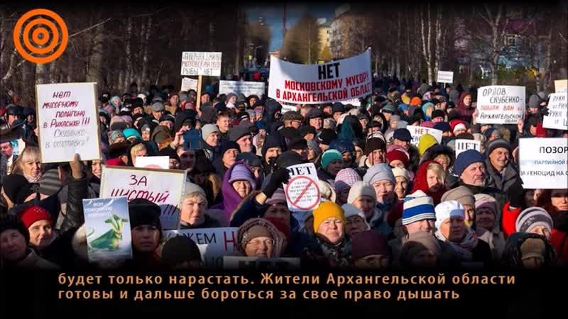 Северяне против ввоза московского мусора ЗаЧистыйКрай