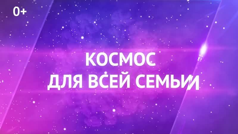 Выставка «Твой космос» | Афиша Кемерово