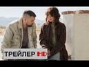 Время возмездия 2019 русский ТРЕЙЛЕР боевик, триллер, драма. В кино 14 марта 2019 года.
