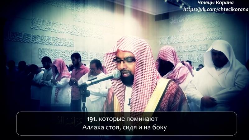 Насир аль-Китами - Сура 3 аль-Имран (Семейство Имрана), аяты (181-195)
