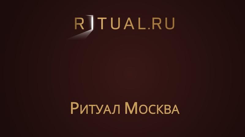 Ритуал Москва кладбище Варварино – Похороны Ритуальные услуги Место Официальный сайт кладбища