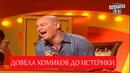 ПРИКОЛ на Рассмеши Комика - О чем поёт ТРАНСВЕСТИТ! Порвала зал ДО СЛЕЗ