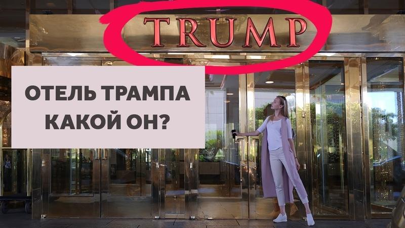 ОБЗОР ОТЕЛЯ ТРАМПА В ЛАС-ВЕГАСЕ. ДИЗАЙН ИНТЕРЬЕРА В США.
