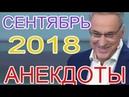 АНЕКДОТЫ НОРКИНА Место встречи за СЕНТЯБРЬ 2018