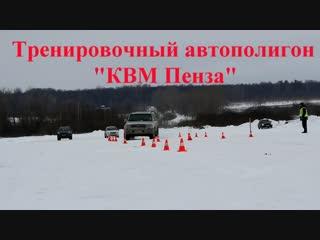 КВМ город Пенза Тренировочный автомобильный полигон