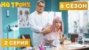 👨⚕️ ИЗЛЕЧИЛ ПАЦИЕНТКУ В БОЛЬНИЦЕ - На троих - 6 СЕЗОН - 2 серия   ЮМОР ICTV