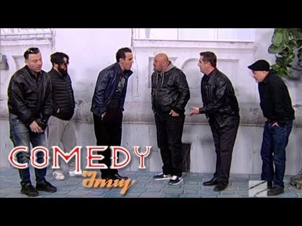 ჩამოსულების და თბილისელების ჩხუბი - Comedy-შოუ
