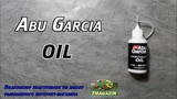 Видеообзор жидкой смазки для катушек Abu Garcia Abu Reel Oil по заказу Fmagazin