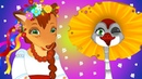 Лисичка та Журавель – Розвиваючі Мультики і Дитячі Пісні – З Любов'ю до Дітей