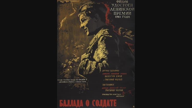 Баллада о солдате. Художественный фильм.