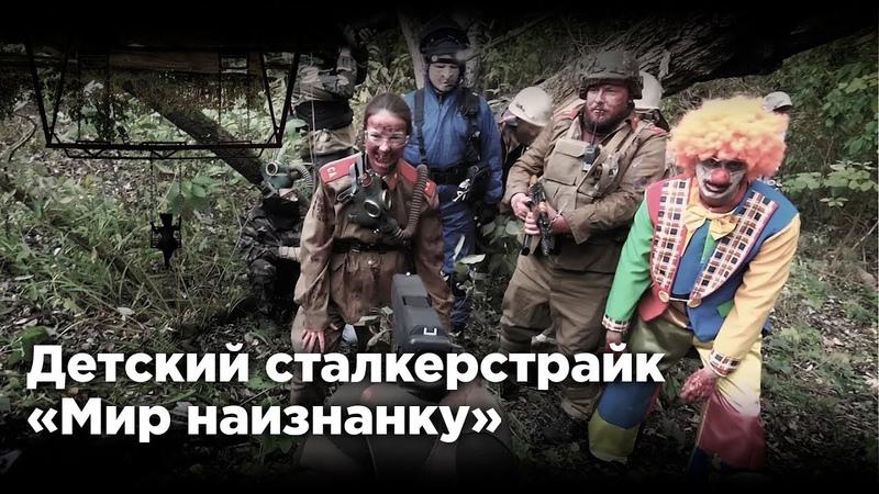 ДЕТСКИЙ S.T.A.L.K.E.R. [СТАЛКЕРСТРАЙК]