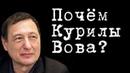 Почём Курилы Вова БорисКагарлицкий