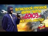Из России с любовью. Возможной причиной аварии ракеты Союз мог быть саботаж